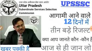 BREAKING NEWS -UPSSSC @ 2019 COMING SOON 3 RESULT WITHIN 12 DAYS KNOW YOU ?