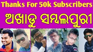 Thanks to All subscribers For 50k Subscribers on Akhadu sambalpuri Channel