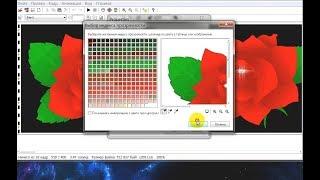 Як прибрати фон у GIF анімації програмою GIF Movie Gear