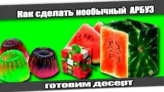 ☆Как сделать необычный АРБУЗ, готовим десерт.