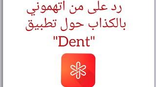 رد على من اتهموني بالكذاب حول تطبيق dent