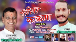 2019 का सुपरहिट उत्तराखण्डी गीतll sheela rukma ll latest garhwali dj song 2019 || Geetaram kanswal