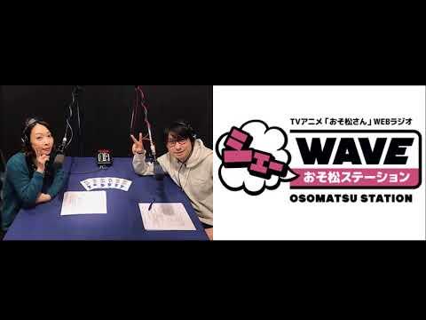 【vol.19】TVアニメ「おそ松さん」WEBラジオ「シェ―WAVEおそ松ステーション」