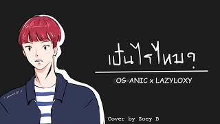 เป็นไรไหม? - OG-ANIC x LAZYLOXY / cover by Zoey B