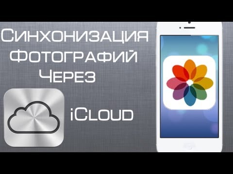 Синхронизация фотографий с iCloud на iPhone, iPad, iPod touch