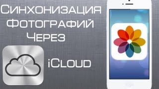 Синхронизация фотографий с iCloud на iPhone, iPad, iPod touch(iCloud: http://support.apple.com/kb/DL1455., 2013-06-28T22:16:23.000Z)