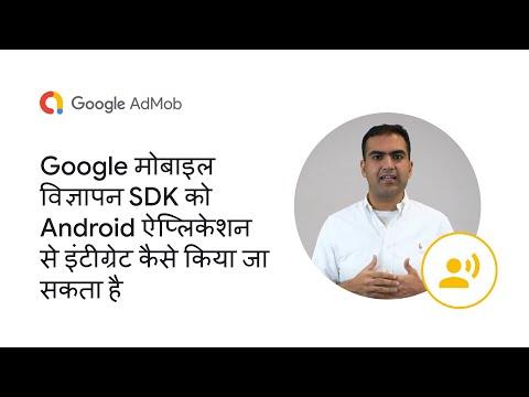 Google मोबाइल विज्ञापन SDK को Android ऐप्लिकेशन से इंटीग्रेट कैसे किया जा सकता है