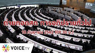 การประชุมสภาผู้แทนราษฎร ครั้งที่ 24