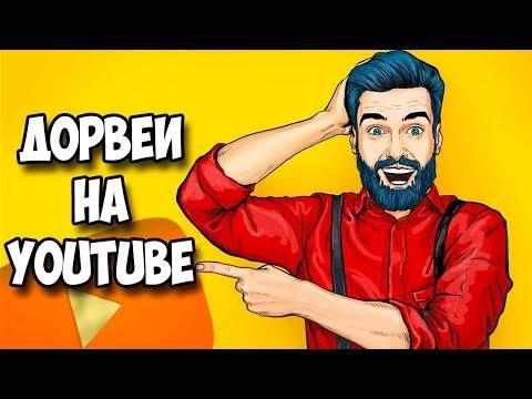 СХЕМА ЗАРАБОТКА от 20$ в день НА YouTube дорвеях с пассивным доходом