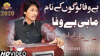 #Mahi Bewafa►Singer Imran Abbas Lone Wala►Latest Saraiki Punjabi Song 2020►Ho Geya O Kion Judaa