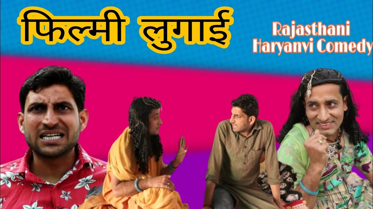 फिल्मी लुगाई filmy lugai||Lokesh sain  Rajasthani Haryanvi Comedy.