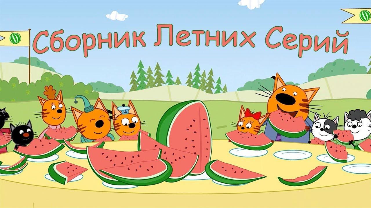 Три Кота   Сборник Летних Серий   Мультфильмы для детей 2021