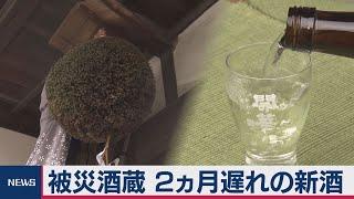 台風被災の老舗酒蔵が復活 thumbnail