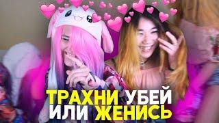 ТР*ХАЕМ МУЖИКОВ ВМЕСТЕ С ЧИО! [Лесли & Chio Yam]