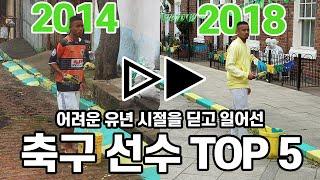 [방구석토크] 역경을 딛고 성공한 축구선수 5명