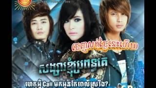 សុខៗសង្សារ Call មកសុំបែក - សុខ ពិសី | SokSok Sangsa Call Mok Som Bek - Sok Pisey [ Khmer Song ]