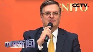 [中国新闻] 美墨未能就关税问题达成协议 双方主要讨论边境移民问题 分歧依旧   CCTV中文国际