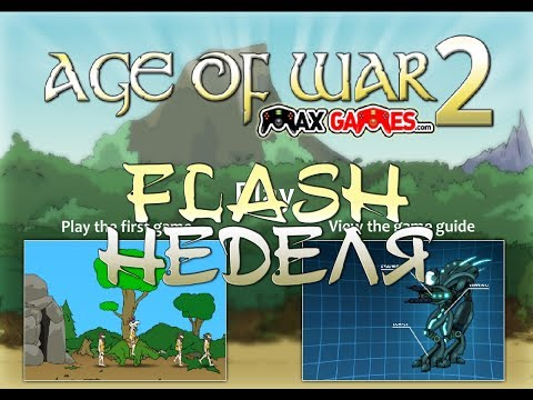 [FLASH НЕДЕЛЯ] - Age of War 2 - ЦИВИЛИЗАЦИЯ