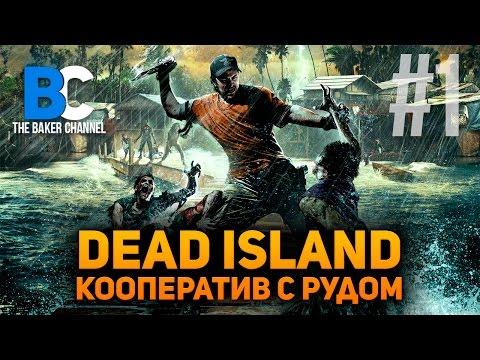 Dead Island Кооператив #1 Baker, Руд.