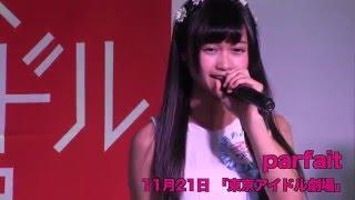 parfait 東京アイドル劇場 TOKYO IDOL GEKIJO 2015.11.21 http://www.to...