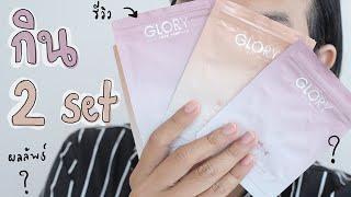 ♡ รีวิว ผลการกิน Glory Collagen หลังกินหมดไป 2 set ‼️ กินแล้วขาวไหม ? กินแล้วลดสิวไหม ?