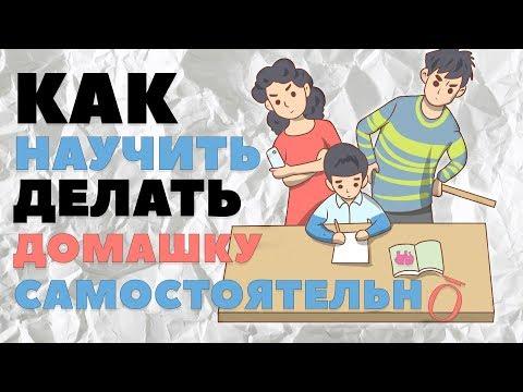 Как научить делать домашнюю работу?! Домашка - «СДЕЛАЙ САМ»