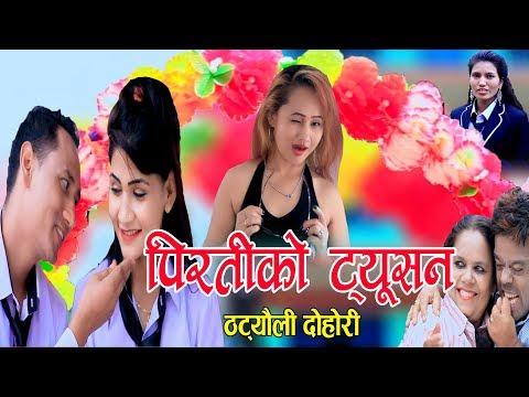 पिरतीको ट्यूसन || New Nepali Lok Dohori 2075, 2018 || Samir Acharya & Laxmi Sirmali