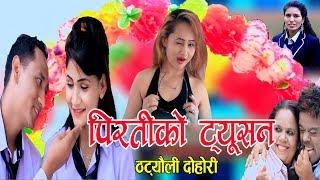 पिरतीको ट्यूसन    New Nepali Lok dohori 2075, 2018    Samir Acharya & Laxmi Sirmali