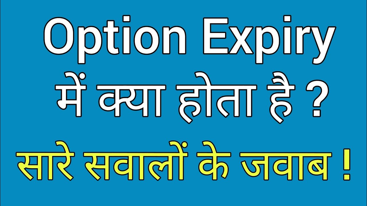 Download Settlement of Option on Expiry Day   What happens on Expiry   What if I dont exit ITM on Expiry Day