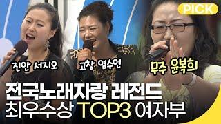 [전국노래자랑 레전드] 무주의 윤복희?! 전북 최우수상 TOP3 여자부 | 재미 PICK | KBS 방송