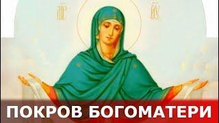 Праздник Покрова Пресвятой Богородицы. Священник Игорь Сильченков