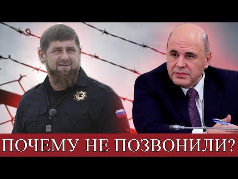 «Почему не позвонили?» Кадыров ответил на критику Мишустина. Новости сегодня, новости мира