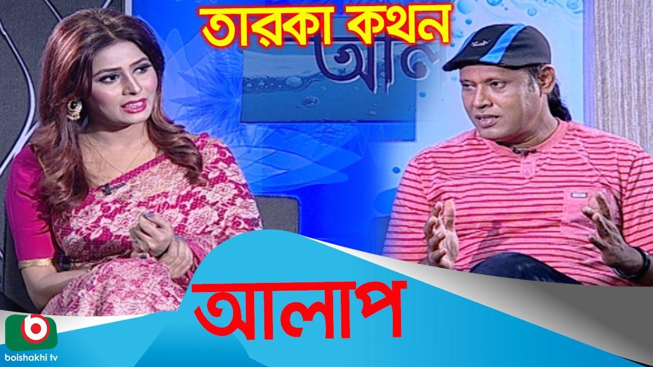 Download Celebrity Talk Show |  Alap | Fakir Shabuddin with Pariha