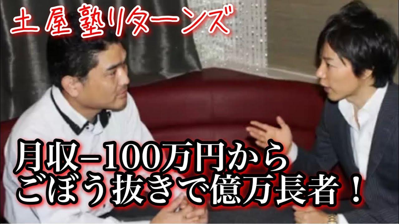 【土屋塾リターンズ】月収14万からの脱出!隠居久保徹朗さんへ