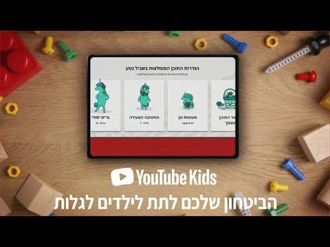 YouTube Kids הביטחון שלכם לתת לילדים לגלות