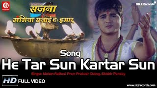 He Tar Sun Kartar Sun | Full Video | Sajna Mangiya Sajai Dai Hamar | Arvind Akela(Kallu Ji) | Mohan