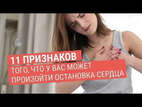 11 признаков того, что у вас может произойти остановка сердца