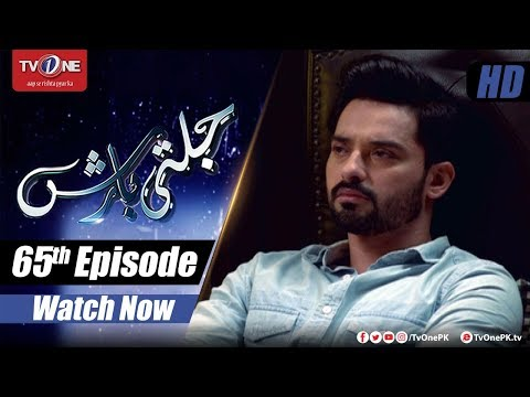 Jalti Barish | Episode 65 | TV One Drama | 5th February 2018