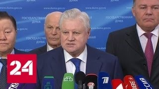 Госдума призвала парламенты мира осудить провокацию в Керченском проливе - Россия 24
