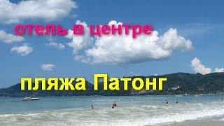 видео Пляж Патонг - множество развлечений для всех