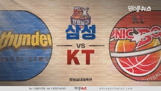 【HIGHLIGHTS】 Thunders vs Sonicboom | 20181120 | 2018-19 KBL