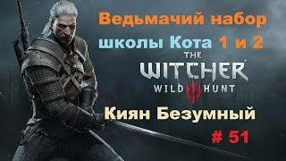 Прохождение The Witcher 3: Wild Hunt Снаряжение школы кота 1 и 2 # 51