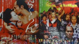 さくらん C 2007 映画チラシ 2007年3月31日公開 シェアOK お気軽に 【映...