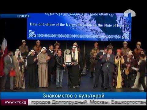 Дни культуры Кыргызстана в Кувейте