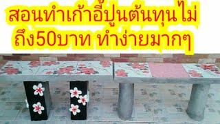 วิธีทำเก้าอี้จากปูนซีเมนต์ ต้นทุนไม่ถึง50บาท ง่าย น้ำหนักไม่มาก แข็งแรง ทนทาน(lสอนหมดเปลือก)