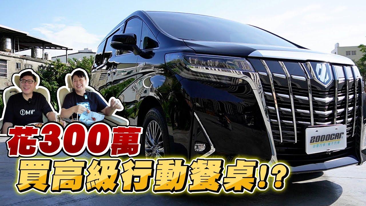 花三百萬買吃飯的行動餐桌? 今天兩千體驗總裁車上用餐初體驗| 2021 Toyota Alphard 2.5 Hybrid 開箱評測|兩千中古車