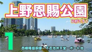 2018年5月5日(こどもの日)に上野恩賜公園に行ってきました♪ 今回は、...