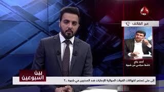 إلى متى تستمر انتهاكات القوات الموالية للإمارات ضد المدنيين في #شبوة ..؟ | أحمد رناح | #بين_اسبوعين