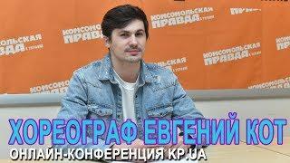 Хореограф  Евгений Кот рассказал о личной жизни