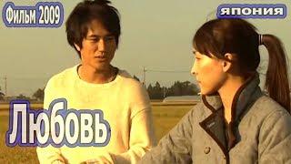 Любовь 2009 Япония Фантастика Драма 720p